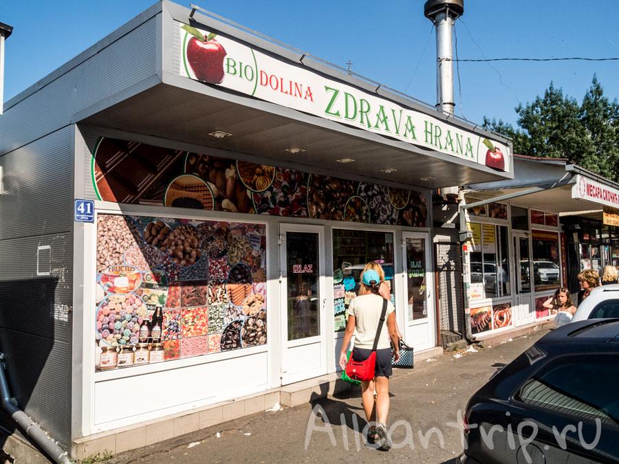 где поесть в белграде