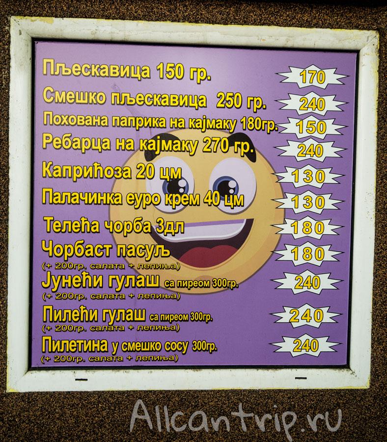 цены на еду в белграде