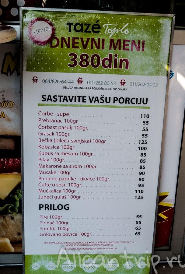 еда в Белграде цены