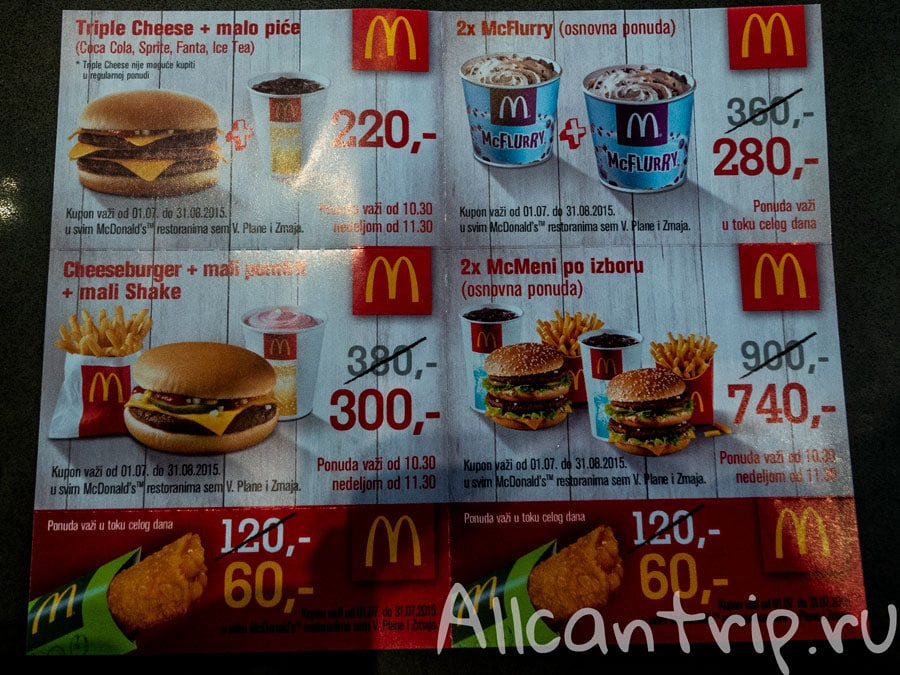 цены в макдоналдс в белграде