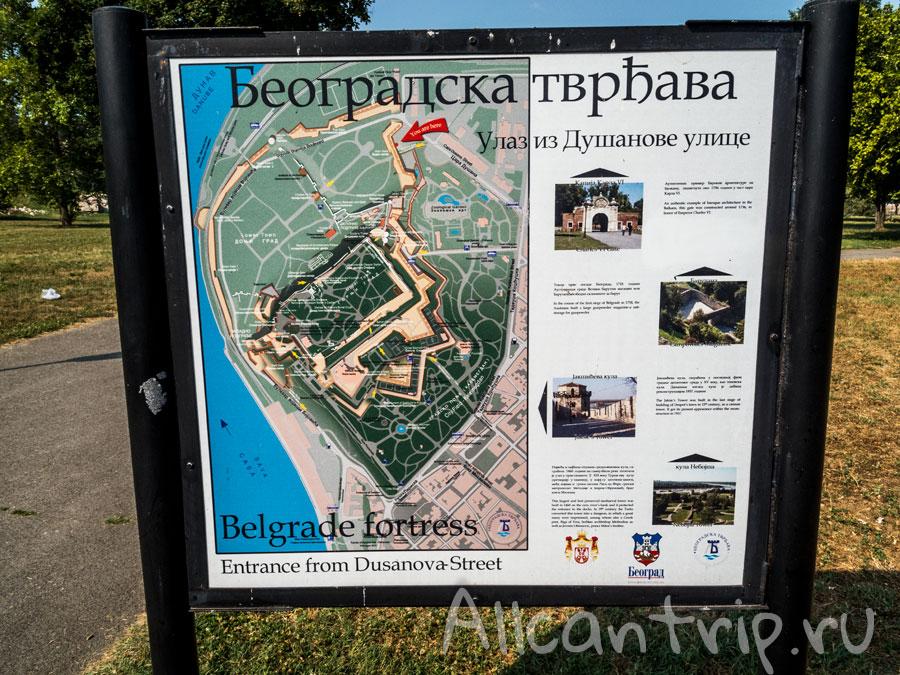 белградская крепость схема