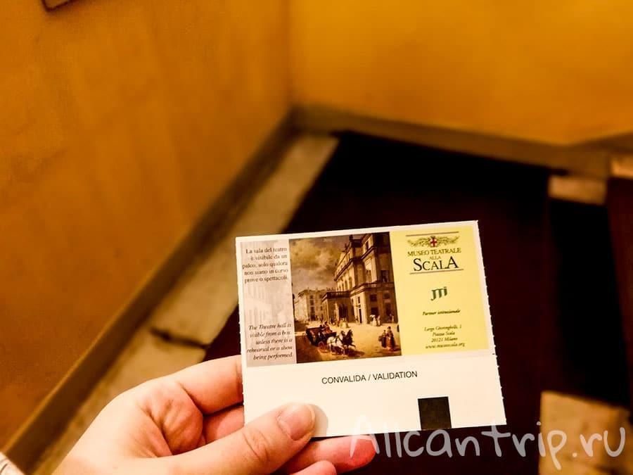оперный театр милан билеты