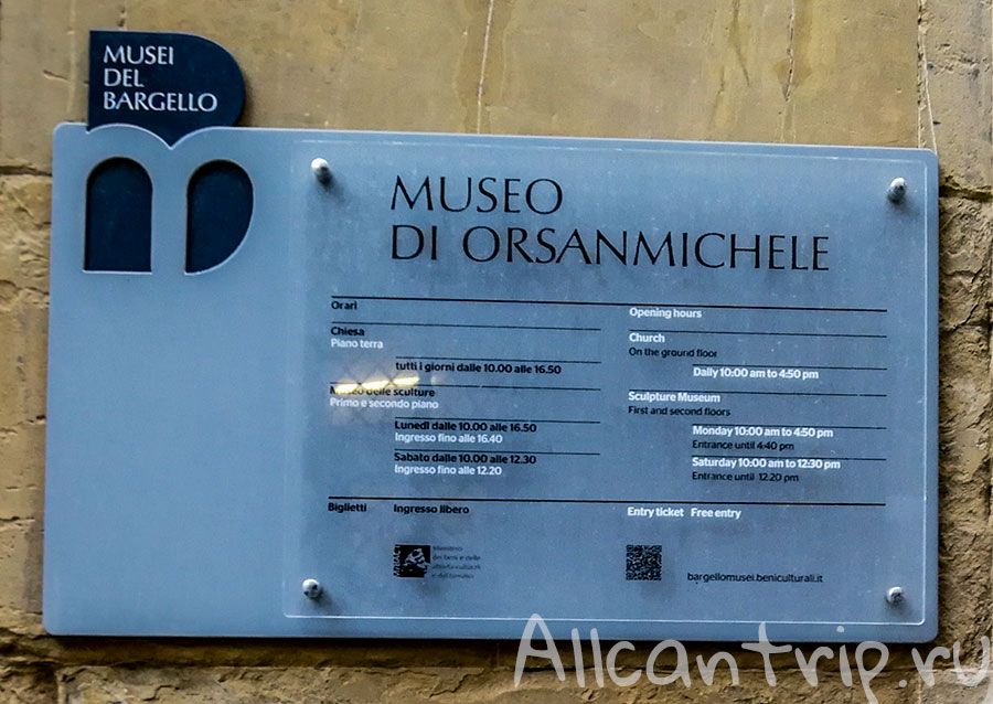 музей орсанмикеле