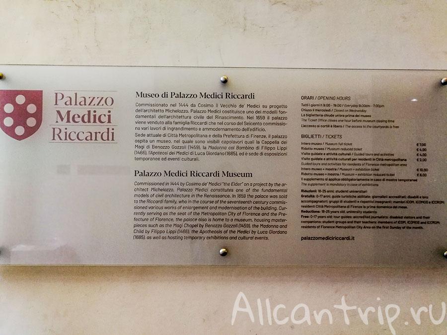 палаццо медичи