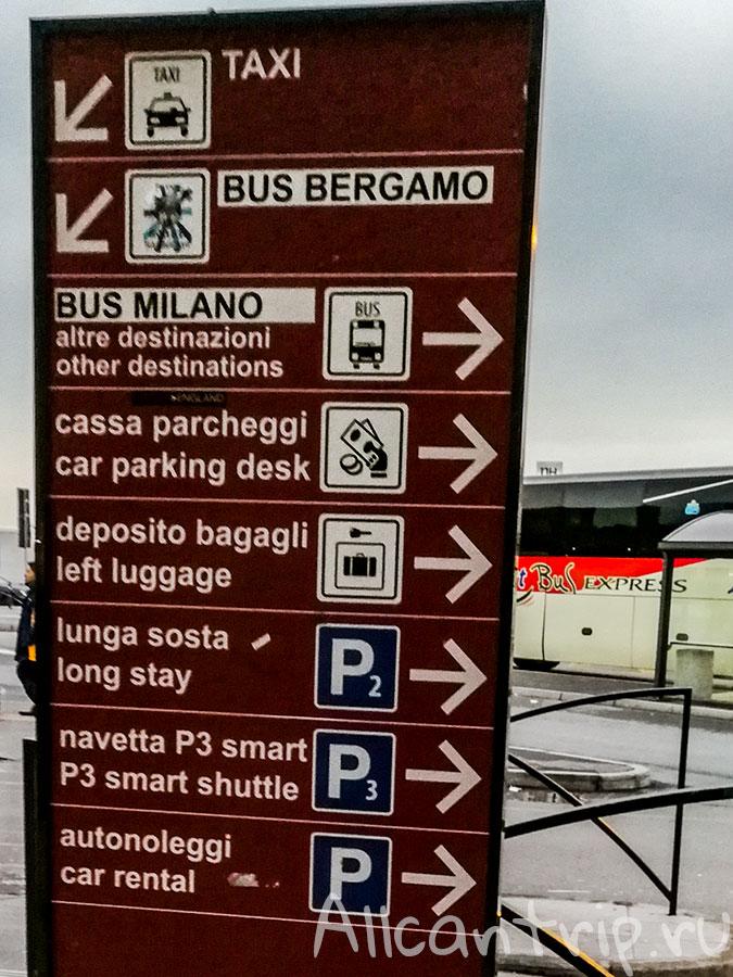 как добраться до аэропорта бергамо