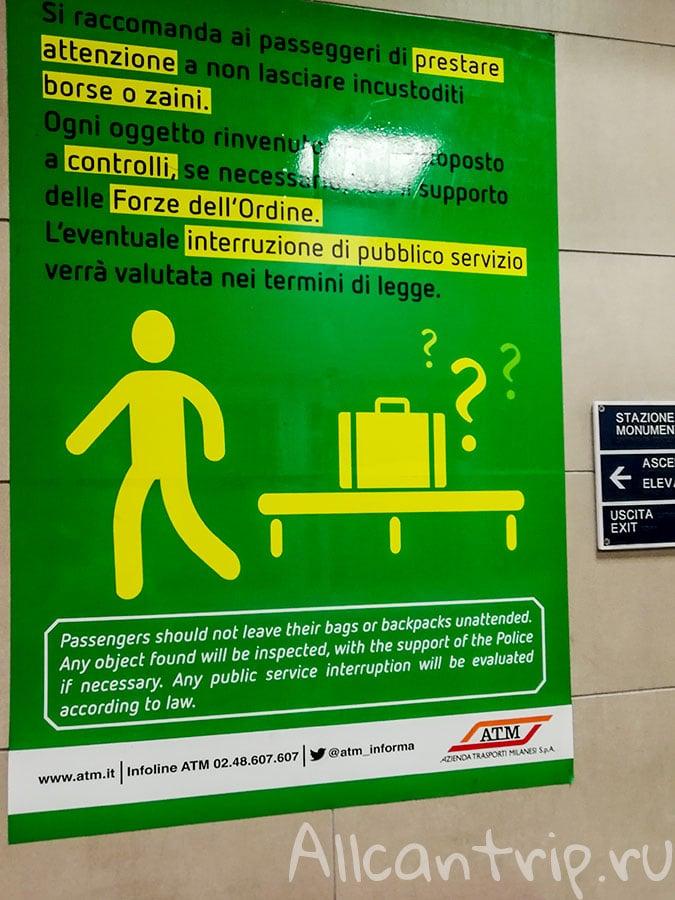 метро в милане правила