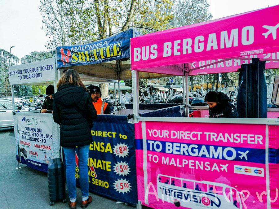 автобус до аэропорта бергамо