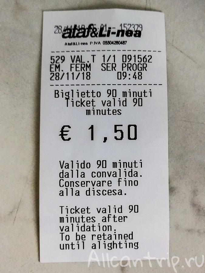 транспорт Флоренции билеты
