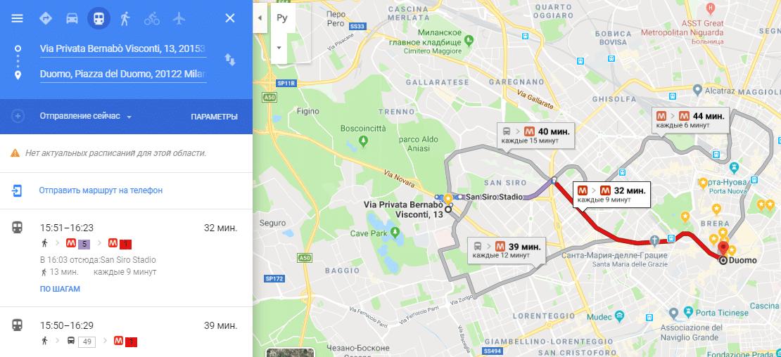 маршрут по милану