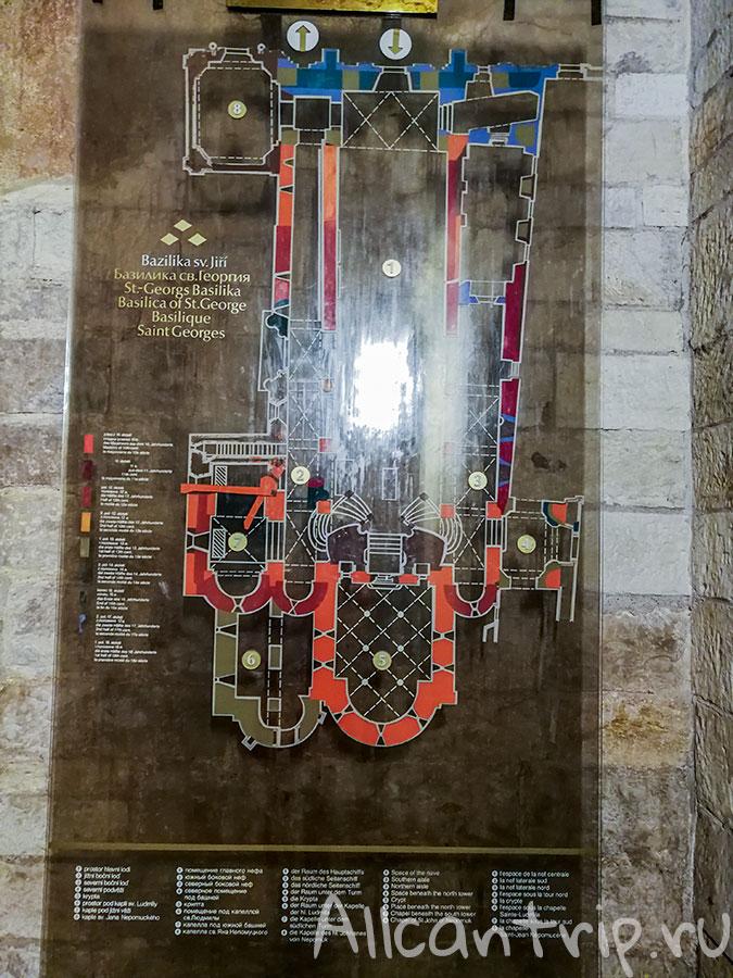 базилика святого йиржи