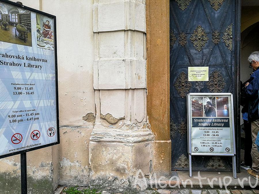 страговский монастырь в праге отзывы