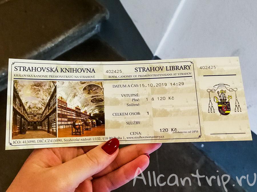 страговский монастырь библиотека
