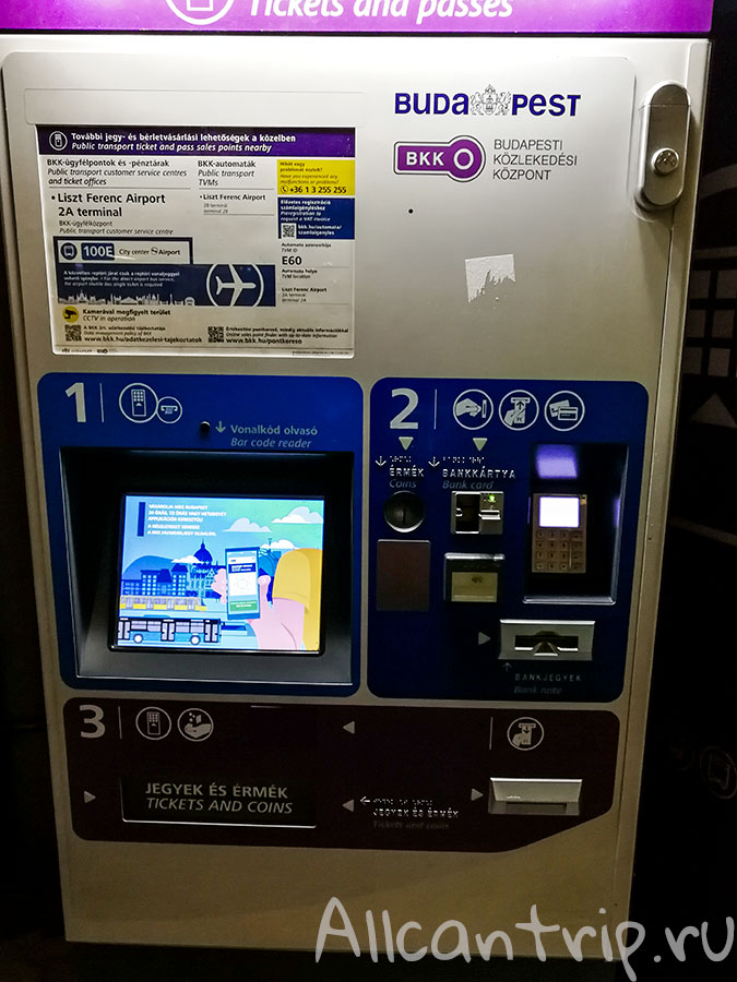 аэропорт Будапешта общественный транспорт
