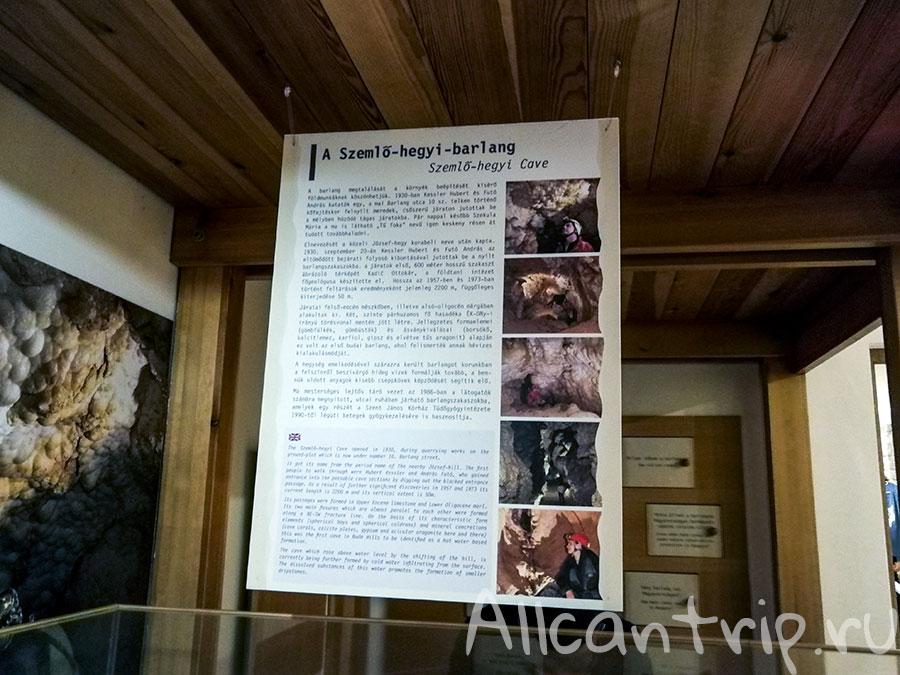 пещера семлехеди музей