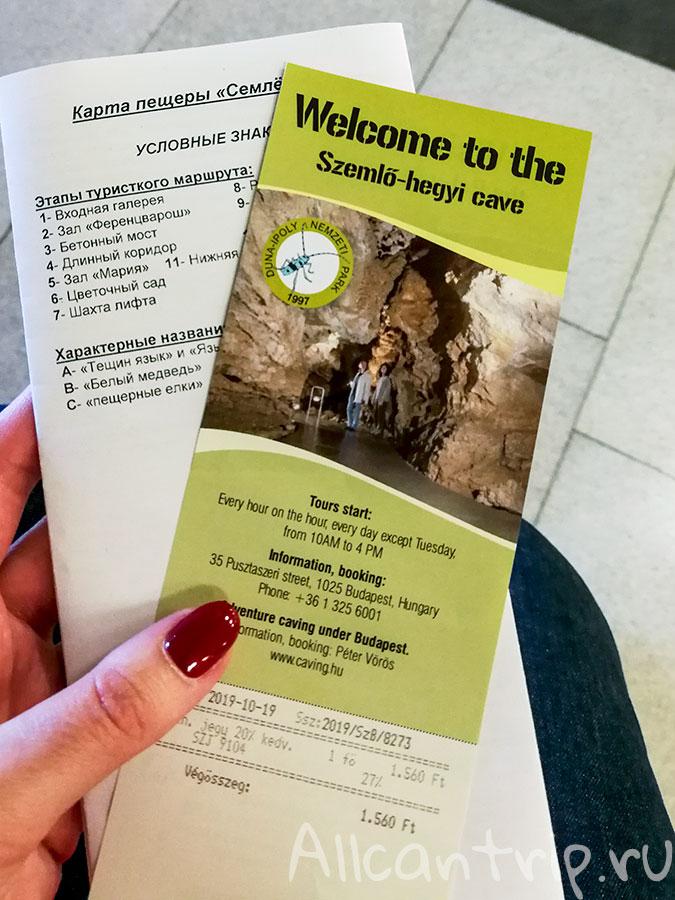 пещера семлехеди билеты