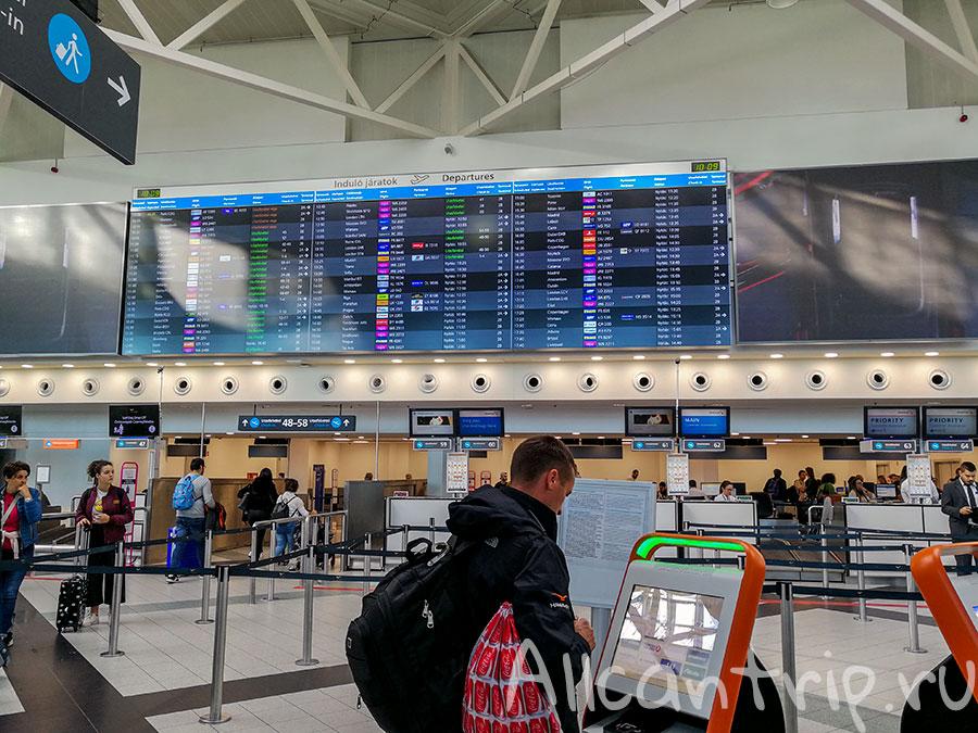 аэропорт Будапешта табло вылета