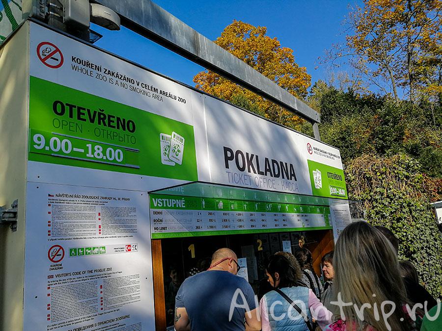 пражский зоопарк сколько стоит билет