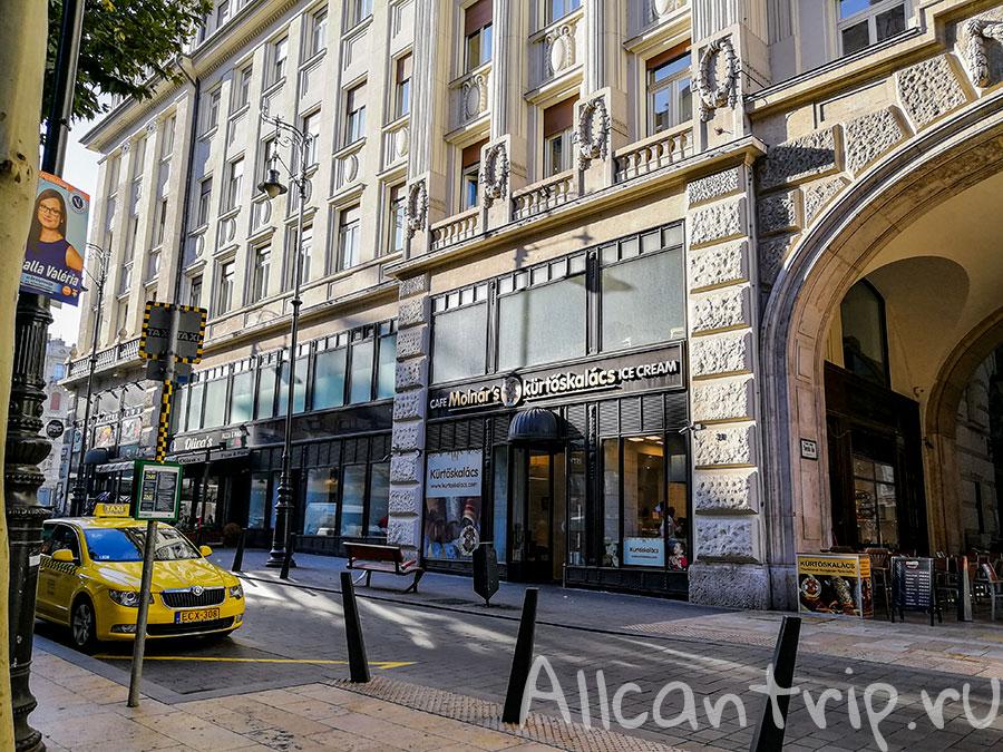 улица Ваци магазины