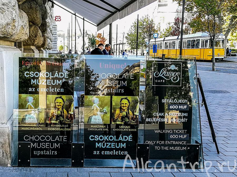 музей шоколада Будапешт