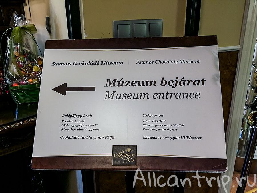 музей шоколада Будапешт самош
