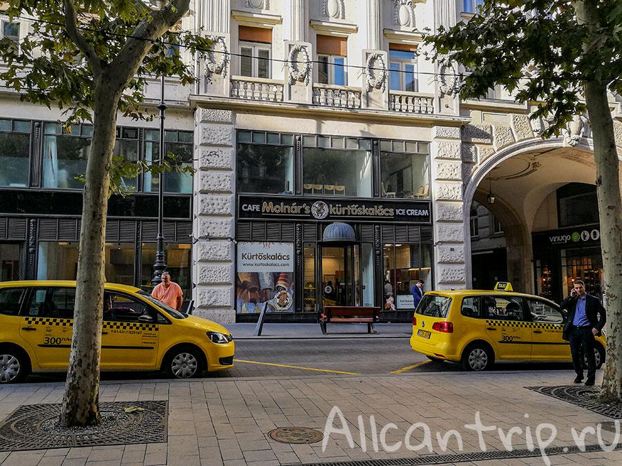 улица Ваци в Будапеште такси