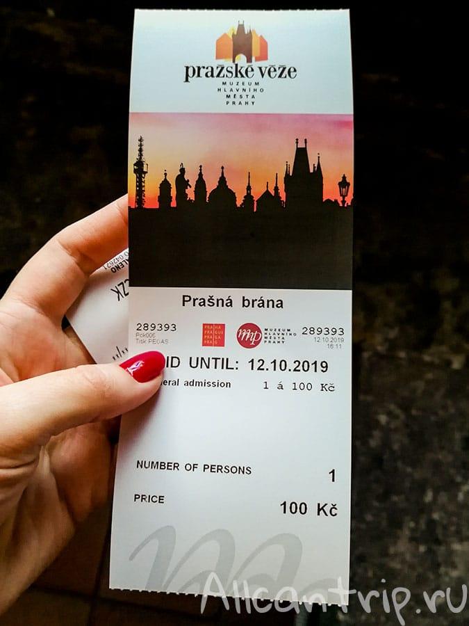 пороховые ворота в праге билеты
