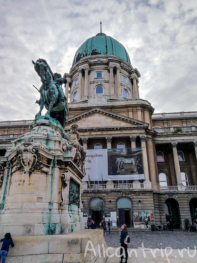королевский дворец в будапеште как добраться