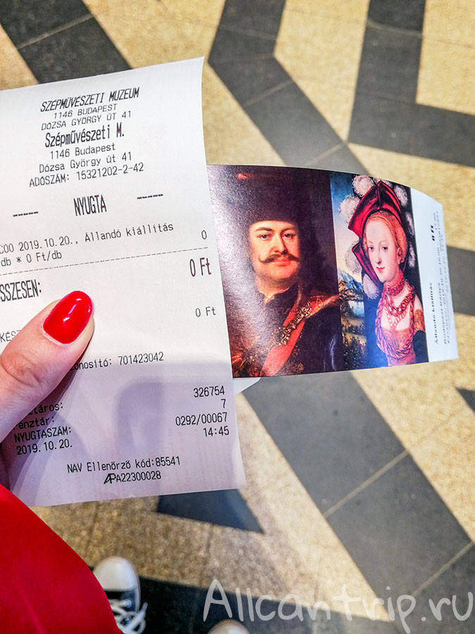 музей изобразительных искусств Будапешт билет