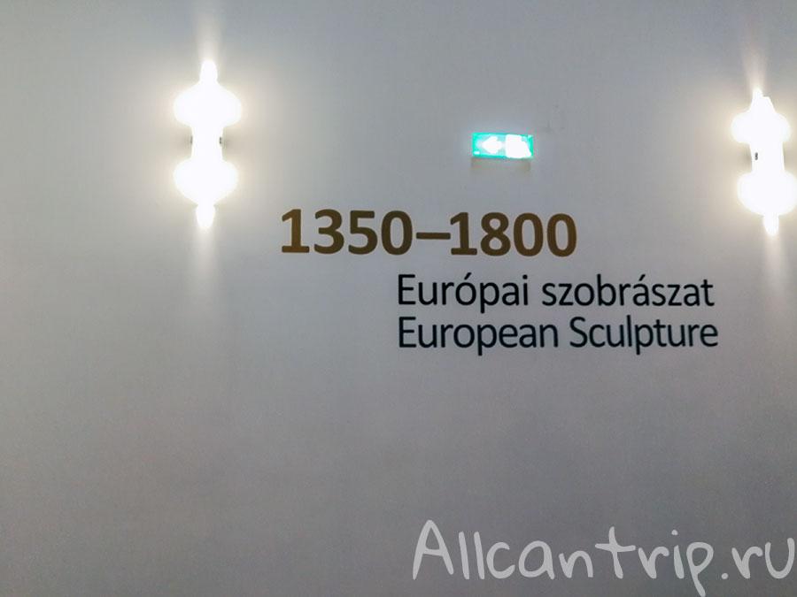 музей искусств в будапеште 14 век