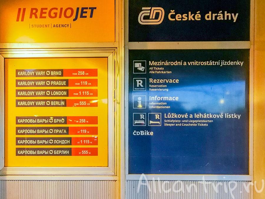 автовокзал Карловы вары цены