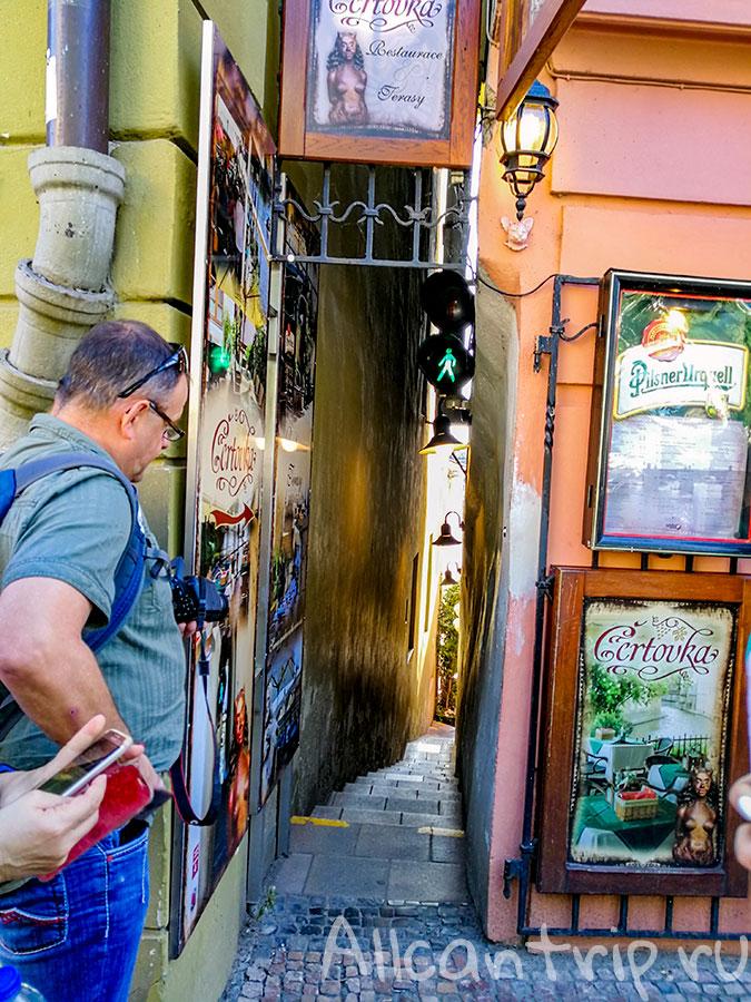 самая узкая улочка Праги
