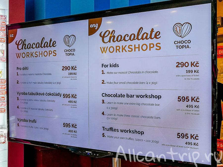 музей шоколада в праге цены