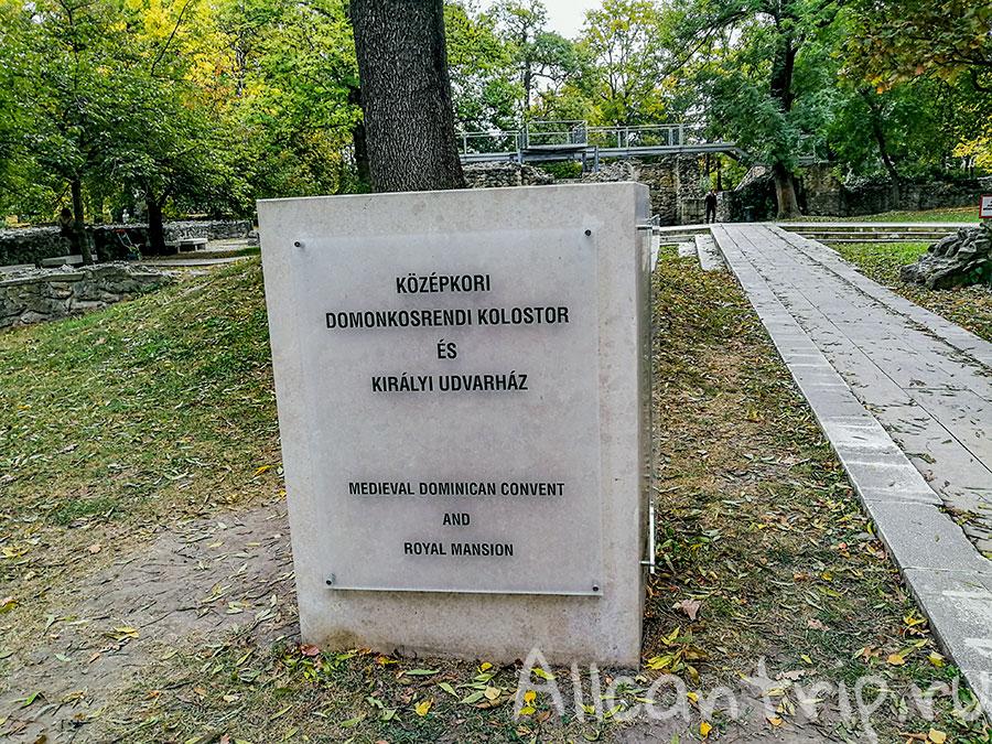 остров маргит будапешт