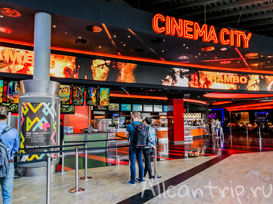 westend Будапешт city center кино
