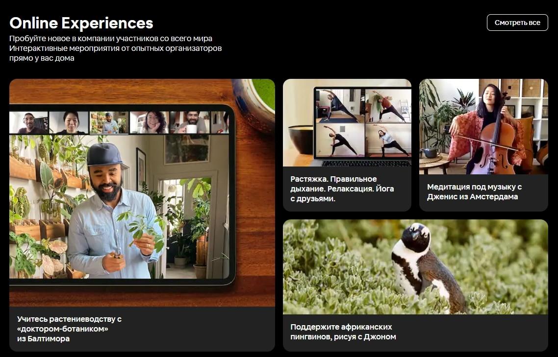 онлайн экскурсии airbnb