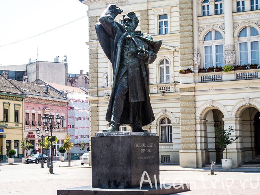 площадь свободы в нови саде памятник